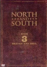 Смотреть онлайн Рай и Ад: Север и Юг. Книга 3