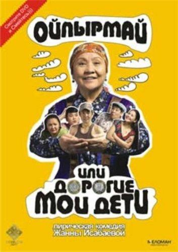 Ойпырмай или Дорогие мои дети / Oypyrmay ili dorogie moi deti (2009)