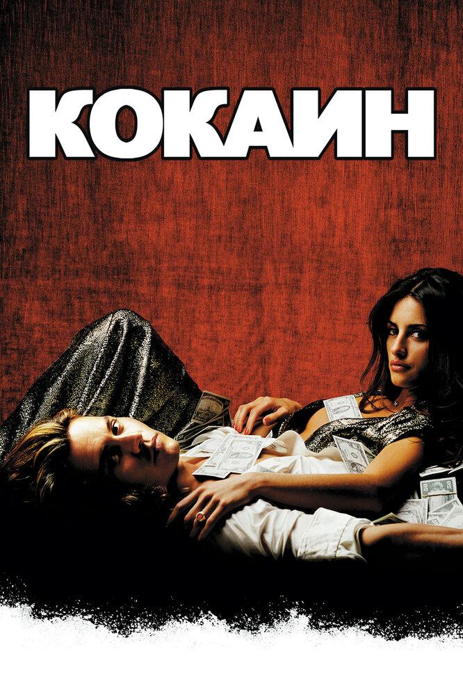 Кокаин (2001)