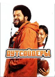 Аутсайдеры (2008)