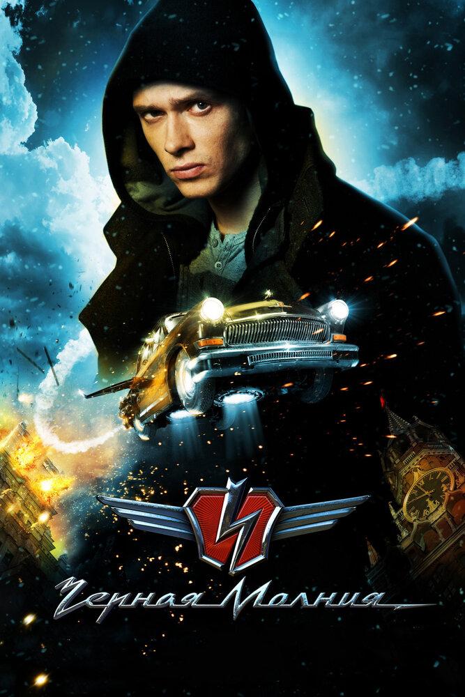 Черная молния (2009) - смотреть онлайн