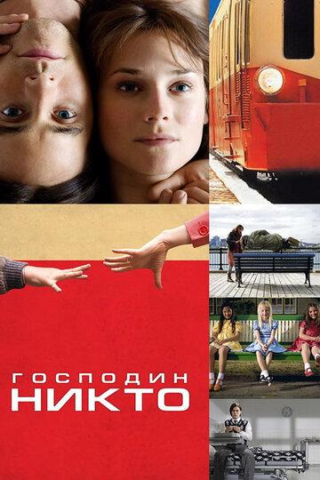 Господин Никто (2009) полный фильм
