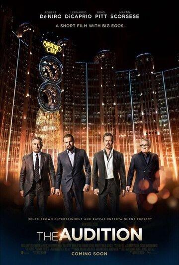 Пробы (2015) полный фильм онлайн