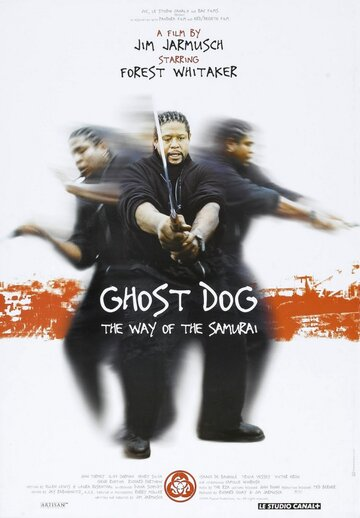 ���-�������: ���� ������� (Ghost Dog: The Way of the Samurai)