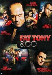 Смотреть онлайн Толстый Тони и компания