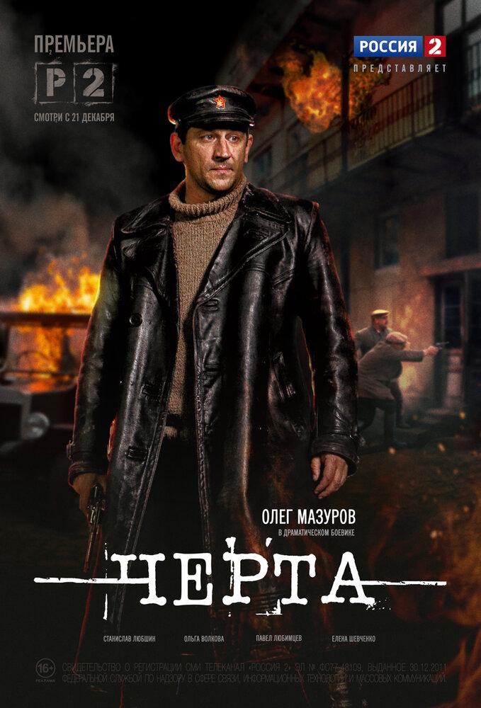 Черта (сериал 2014)