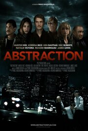 Абстракция (2013)