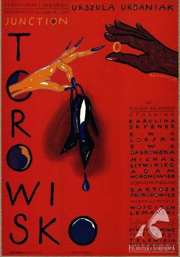 Тропинка (1999)
