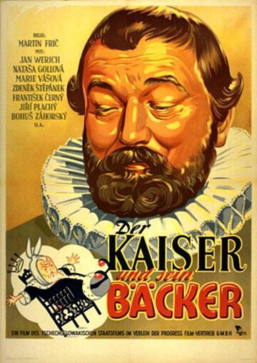 Пекарь императора — Император пекаря (1952)