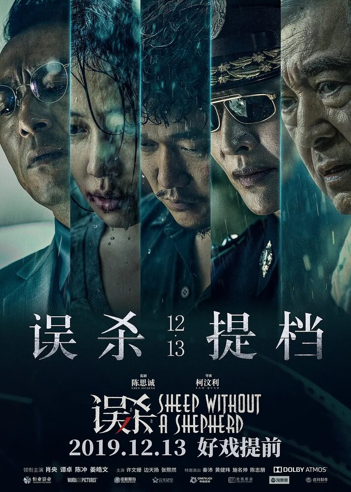 1318030 - Овца без пастуха ✸ 2019 ✸ Китай