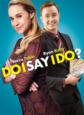 Да или нет (2017)