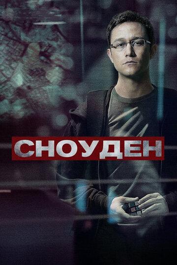 Сноуден - фильм триллер смотреть онлайн