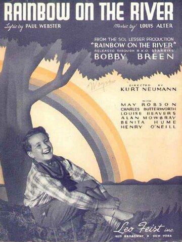 Радуга на реке (1936)