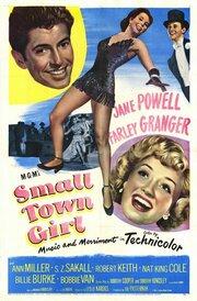 Девчонка из городка (1953)