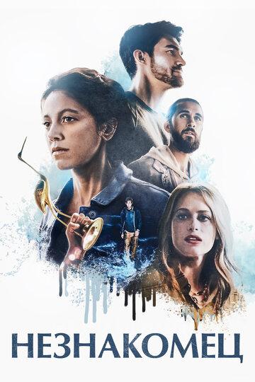 Постер к фильму На мели (2021)