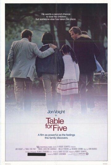 Стол для пятерых 1983