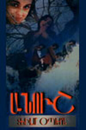 Ануш (1983) полный фильм онлайн