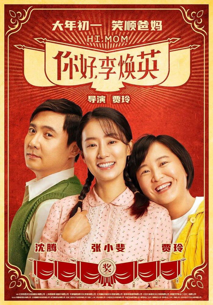 1443951 - Привет, мам ✸ 2021 ✸ Китай