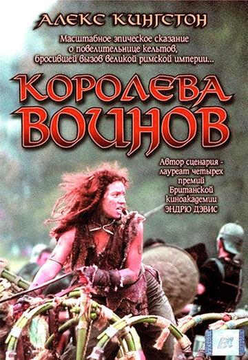 Королева воинов (Boudica)