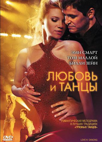Любовь и танцы 2009