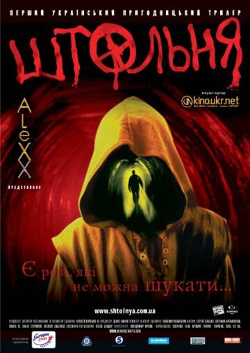 Штольня (2006)