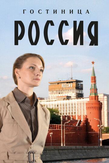 Гостиница «Россия» 2016