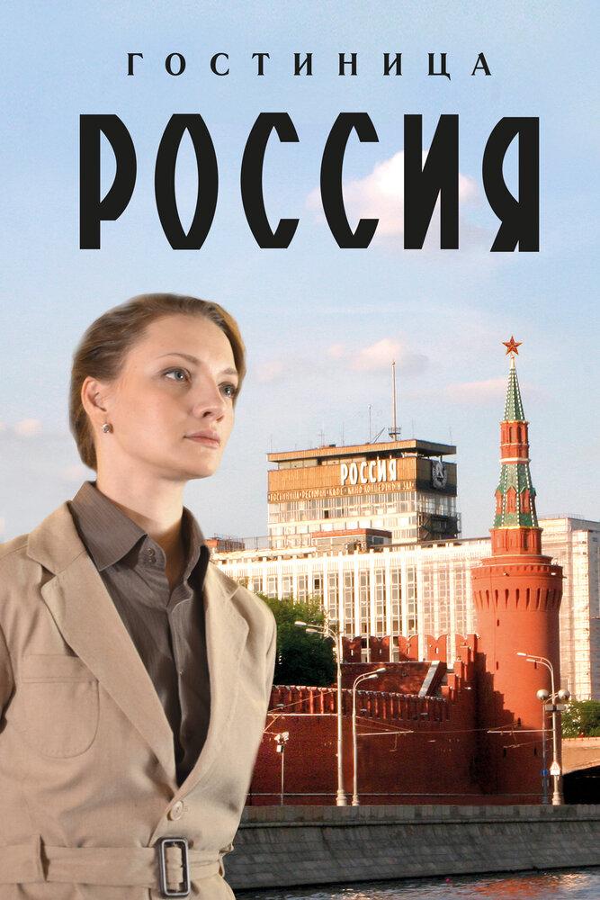 Гостиница «Россия» (2016)