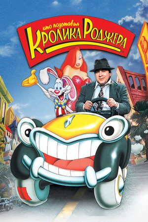 Who Framed Roger Rabbit (1988) Cover