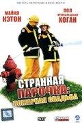 Посте Странная парочка: Пожарная свадьба