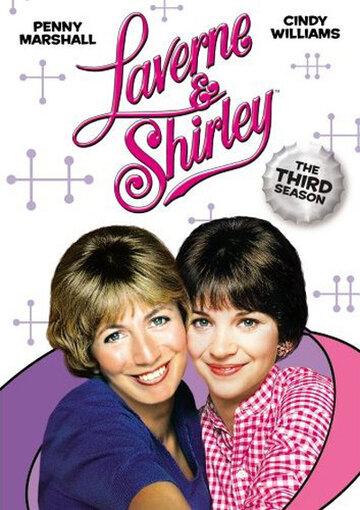 Лаверна и Ширли (1976)