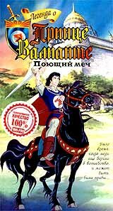 Смотреть онлайн Легенда о принце Валианте