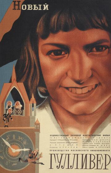 Новый Гулливер (1935) полный фильм