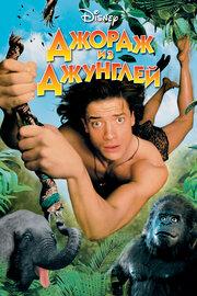 Смотреть онлайн Джордж из джунглей