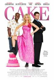 Торт: Свадебная история (2007)