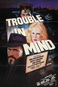 Сумятица в мыслях (1985)