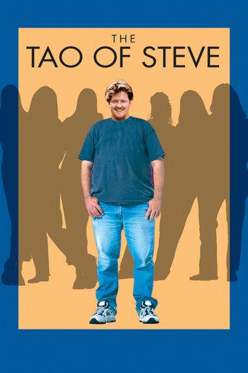 Дао Стива (2000)