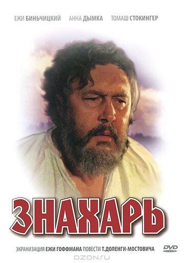 Знахарь (1981) полный фильм