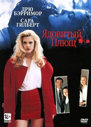 Ядовитый плющ (1992)