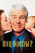 Отец невесты 2 (1995)
