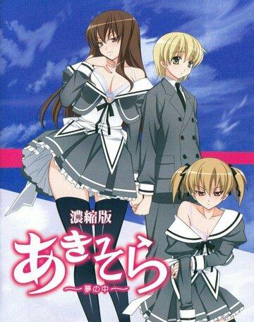 Аки и Сора OVA-2  2  серия