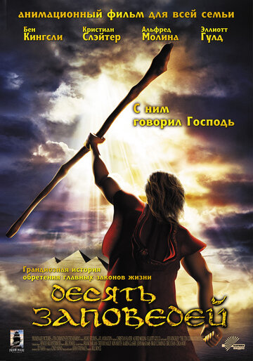 Десять заповедей (2007)