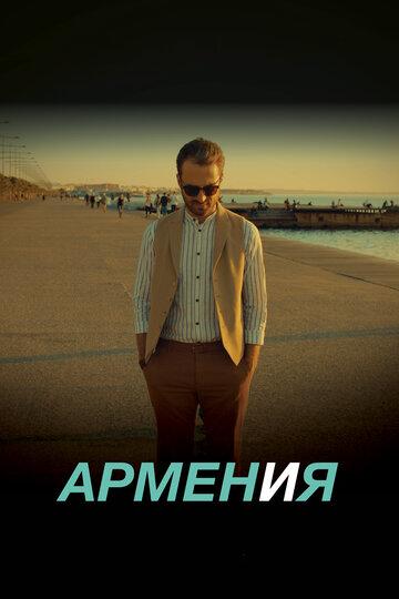 ARMEN И Я (2018)