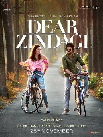 Дорогой Зиндаги / Dear Zindagi (2016) смотреть онлайн