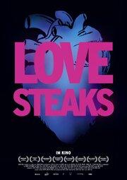 Любовь и стейки (2013)