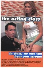 Актерский класс (2000)