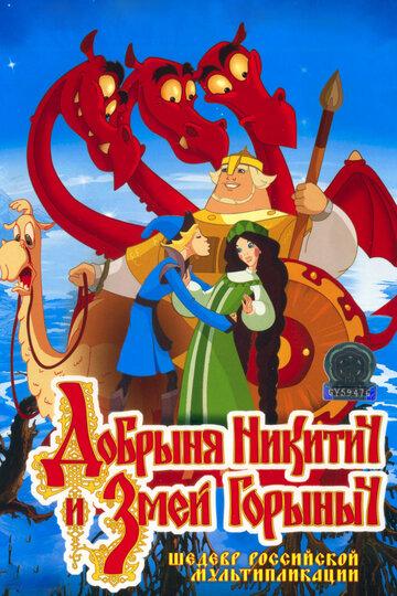 Добрыня Никитич и Змей Горыныч (2006) - смотреть онлайн