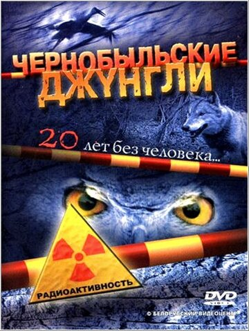 Чернобыльские джунгли. 20 лет без человека (2005) полный фильм