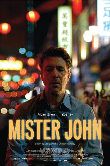 Мистер Джон (2013) полный фильм онлайн