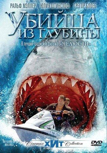 Убийца из глубины (2004)