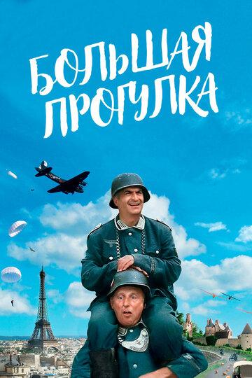 Фильм Большая прогулка